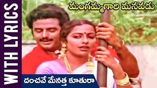 Danchave Menatha Koothura Lyrical Song | Mangammagari Manavadu Telugu Movie | BalaKrishna | Suhasini - RAJSHRITELUGU