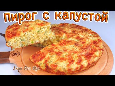Ленивый Пирог с капустой на сырном тесте очень вкусный и сытный Люда Изи Кук пирог