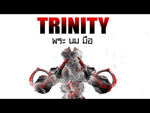 WARFRAME---TRINITY-[-พระ-นม-มื