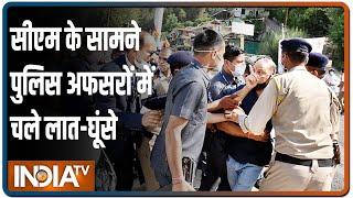 Himachal:गडकरी के दौरे में हंगामा, CM के सामने SP कुल्लू और CM सुरक्षा अधिकारी के बीच चले लात-घूंसे - INDIATV