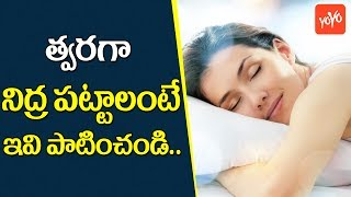 What are the best ways of falling asleep quickly.. !