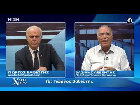 Ο χώρος του Κέντρου είναι η αγκαλιά του απλού νοικοκύρη, (Β. Λεβέντης & Γιώργος Βαθιώτης (27/7/2020)