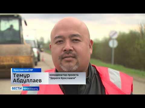 В Ярославской области начался ремонт участка автотрассы «Карачиха-Ширинье»