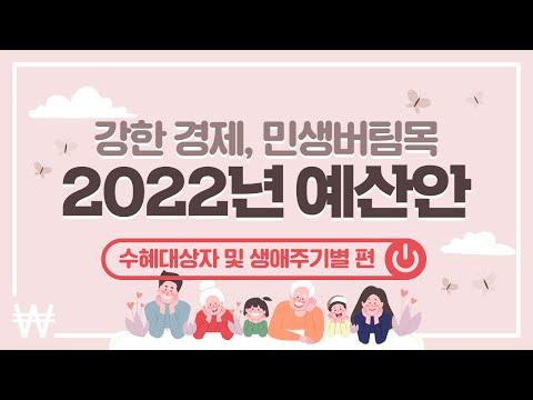 [2022년 예산안 2편] 수혜대상자 및 생애주기별   기획재정부