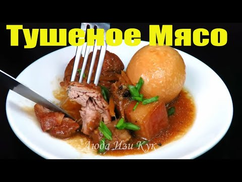 Мясо тает во рту ТУШЕНАЯ СВИНИНА с яйцами Вьетнамская кухня Люда Изи Кук мясо braised pork with eggs