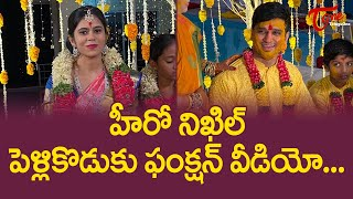 Hero Nikhil Pelli Koduku Function Video | Pre - Wedding Pooja | TeluguOne - TELUGUONE