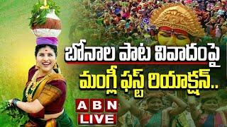 LIVE:బోనాల పాట వివాదంపై మంగ్లీ ఫస్ట్ రియాక్షన్.| Mangli First Reaction on Bonam Song Controversy|ABN - ABNTELUGUTV