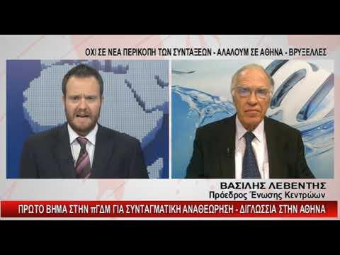 Βασίλης Λεβέντης στο Ena TV Λαμίας (20-10-2018)