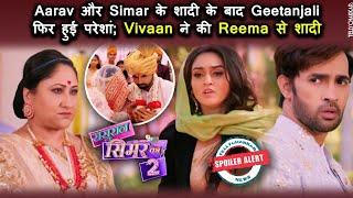 Sasural Simar Ka 2   Aarav और Simar के बाद Geetanjali को मिला Vivaan से दोखा; की Reema से marriage - TELLYCHAKKAR