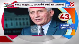 Release 'medical records' of sick Wuhan lab staff, Fauci urges China || One Minute Full News - TV9 - TV9