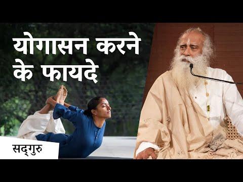 योगासन करने के फायदे   Sadhguru Hindi