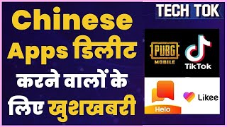 Chinese Apps Ban In India : 59 China Apps के साथ इन Apps को भी हुआ नुकसान   PUBG Mobile, TikTok - AAJKIKHABAR1