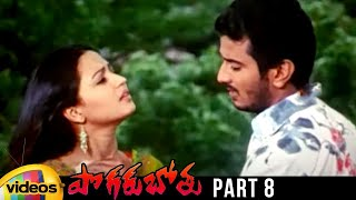 Pogaru Bothu Telugu Full Movie HD | Namitha | Gajala | Latest Telugu Romantic Movies | Part 8 - MANGOVIDEOS
