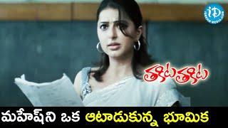 Bhumika makes fun of Mahesh | Thakita Thakita Movie Scenes | Harshvardhan Rane | Nagarjuna - IDREAMMOVIES