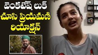 Actress Priyamani About Venkatesh Look In Narappa Movie   Telugu Interviews Latest   TFPC - TFPC