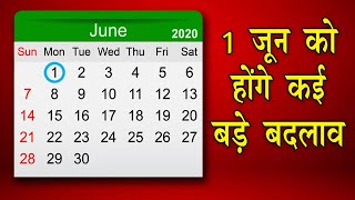 1 June को होने जा रहे हैं कई बड़े बदलाव - IANSLIVE