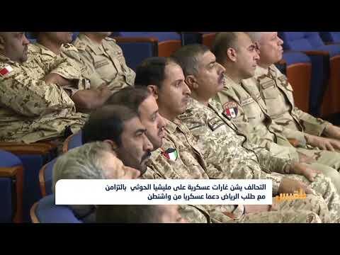 التحالف يشن غارات على مليشيا الحوثي  بالتزامن مع طلب الرياض دعما عسكريا من واشنطن|تقرير:محمد اللطيفي