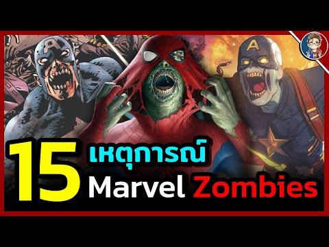 15-เหตุการณ์-Marvel-Zombiesเมื