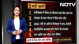 08 July 2020 की पांच ताज़ा बड़ी खबरें, Opinion Poll में बताएं अपनी पसंद - NDTVINDIA