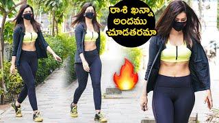 Actress Rashi Khanna Visuals @ Gym Outside | Telugu Actress Gym Videos | TFPC - TFPC
