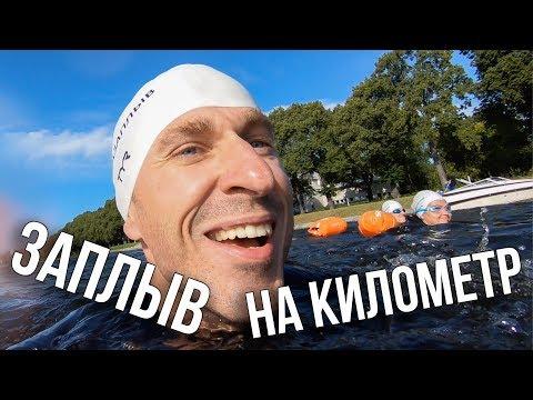 Подготовка к заплыву на 1 км! Тренировка в бассейне! #yotaзаплыв