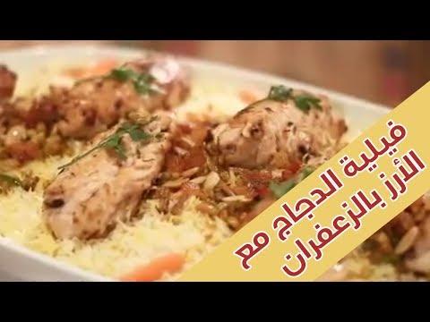 فيليه الدجاج مع الأرز بالزعفران - وصفة سريعه - مطبخ منال العالم