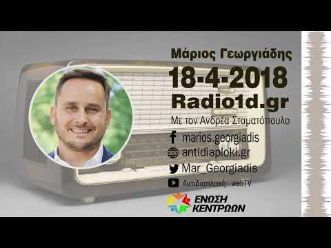 Μάριος Γεωργιάδης / Radio1d.gr / 18-4-2018