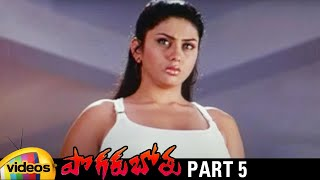 Pogaru Bothu Telugu Full Movie HD | Namitha | Gajala | Latest Telugu Romantic Movies | Part 5 - MANGOVIDEOS