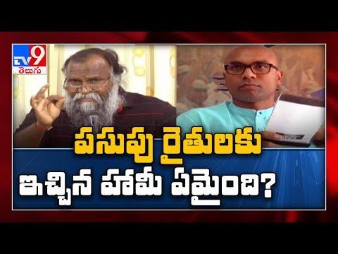 పసుపు రైతులకి ఇచ్చిన హామీ ఏమైంది ? : Jagga Reddy slams Arvind - TV9