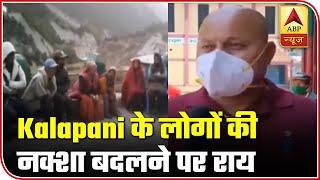 Residents Of Kalapani Upset Over Nepal's New Map Game | ABP News - ABPNEWSTV