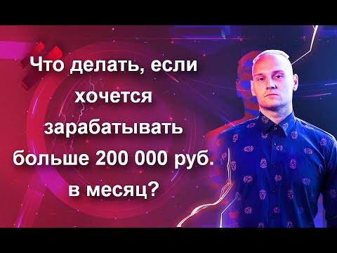 Запись вебинара «Что делать, если хочется зарабатывать больше 200.000 руб. в месяц?»