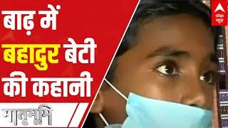 Maharashtra Floods: Story of little fighter Sakshi who lost her leg   Matrabhumi (3 August 2021) - ABPNEWSTV