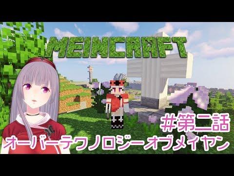 【MEINCRAFT】第二話 オーバーテクノロジーオブメイヤン