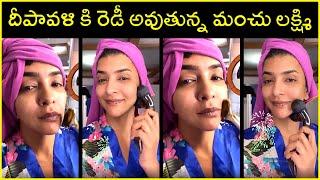 Lakshmi Manchu Diwali Preparations | Actress Lakshmi Manchu Latest Video | Rajshri Telugu - RAJSHRITELUGU