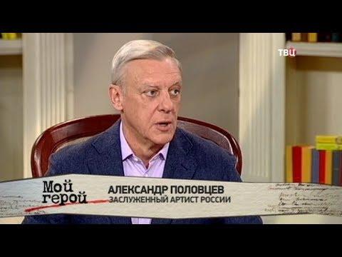 Александр Половцев. Мой герой