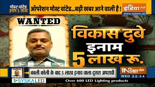 बिकरू कांड का हत्यारा 'डॉन' कब तक बचेगा? | Special Report | IndiaTV - INDIATV