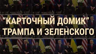 Президенты под ударом