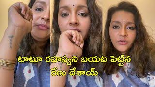 Renu Desai Revealed Her Tattoo Secret | Actress Renu Desai | Pawan Kalyan | Rajshri Telugu - RAJSHRITELUGU