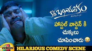 Hostel Warden Hilarious Comedy Scene | Kotha Bangaru Lokam Movie | Varun Sandesh |Shweta Basu Prasad - MANGOVIDEOS