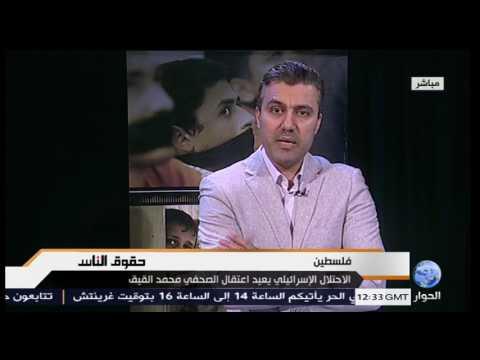فلسطين: الاحتلال الإسرائيلي يعتقل الصحفي محمد القيق مجددا