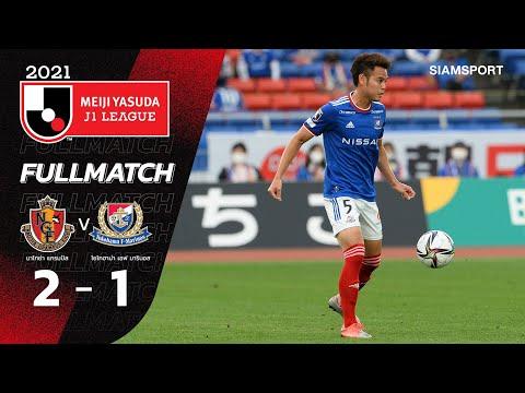นาโกย่า แกรมปัส vs โยโกฮาม่า เอฟ มารินอส | เจลีก 2021 | Full Match | 18.09.21