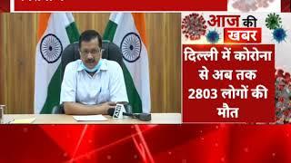 Plasma bank starts today in Delhi: CM केजरीवाल ने बताया कौन डोनेट कर सकता है, कौन नहीं - ITVNEWSINDIA