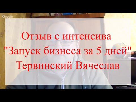 Отзыв с интенсива «Запуск бизнеса за 5 дней». Тервинский Вячеслав Павлович