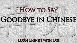 """How do you say bye in chinese  7 Ways to Say """"GOODBYE"""" in"""