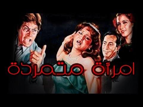 فيلم امراة متمردة - Emraah Motamareda Movie