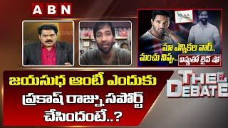 Why Jayasudha in Prakash Raj panel in MAA election?: Manchu Vishnu | The Debate | ABN Telugu - ABNTELUGUTV