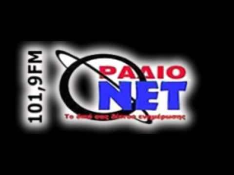 Radio NET / Τηλεφωνική παρέμβαση του Βασίλη Λεβέντη / 27-11-2015