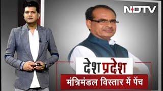 Madhya Pradesh में मंत्रिमंडल विस्तार पर सस्पेंस, इन वजहों से नहीं बन पा रही है बात - NDTVINDIA