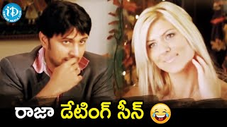 Raja backslashu0026 Shantel Dating Scene | Vennela Movie Scenes | Sharwanand | Vennela Kishore | iDream Movies - IDREAMMOVIES