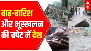 Landslides, heavy rainfall, flash floods wreak havoc in India's hilly areas - ABPNEWSTV